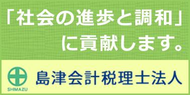 島津会計税理士法人