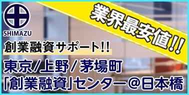 東京/上野/茅場町 「創業融資」センター@日本橋