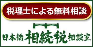 日本橋相続税相談室