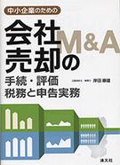 清文社より出版のM&A 中小企業のための会社売却(M&A)の手続・評価・税務と申告実務