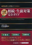 中央経済社より出版の相続生前対策完全ガイド