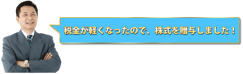 事業承継における税負担が軽減!
