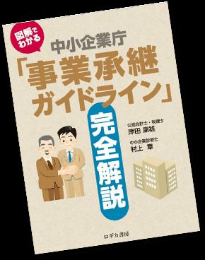 図解でわかる中小企業庁「事業承継ガイドライン」完全解説【ロギカ書房】