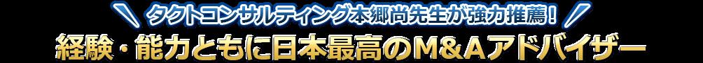 タクトコンサルティング本郷尚先生が強力推薦!経験・能力ともに日本最高のM&Aアドバイザー
