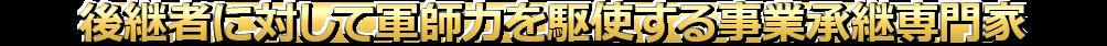 岸田康雄氏は後継者に対する軍師力を駆使する事業承継専門家